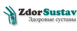 zdorsustav.ru